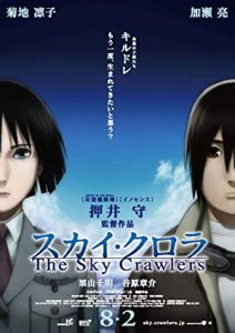 The Sky Crawlers indoxxi
