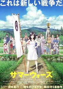 Summer Wars indoxxi