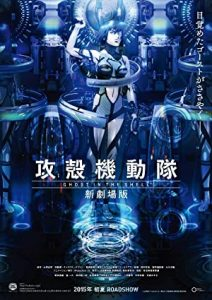 Ghost in the Shell Arise: Border 5 – Pyrophoric Cult indoxxi