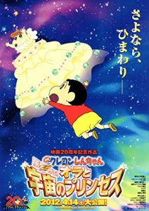 Crayon Shin-chan: The Storm Called!: Me and the Space Princess indoxxi